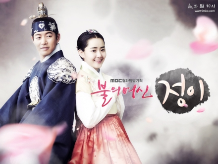 the goddess of fire ep 24